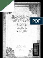 description du prophete dans le hadith