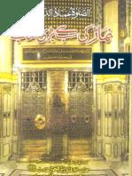 namaz ki sab se bari kitab by shaykh nazeerul haq (r