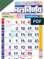 Marathi Kalnirnay-2008