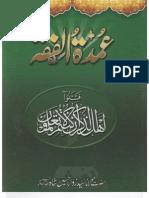 umdat-ul-fiqh-urdu-vol-2-detailed-hanafi-fiqh-about-prayer-or-namaz
