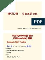 Matlab Symbolic