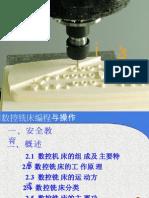 数控铣床编程与操作(机类)