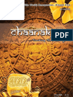 Chaanakya 100th Issue
