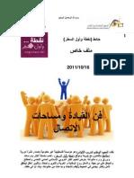 حائط خاص القيادة والاتصالات 10 2011