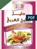 دليل الطبخ العربى