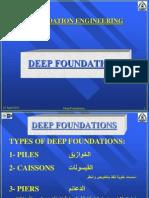 P4 محاضرات هندسة الاساسات  د. طارق نجيب