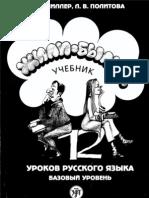 miller_l_v_politova_l_v_zhili_byli_12_urokov_russkogo_yazyka