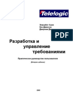 eBook RU Requirements Engineering