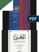المغني في التوحيد و العدل - المجلد الحادي عشر التكليف