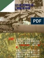 4.郭香吟景觀設計發展階段談中國造園藝術特質96.11.03