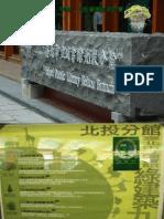 21.永續綠建築之評估、策略與北投圖書館實例961218