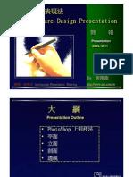設計表現法簡報-3