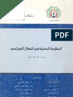 المقاومة المدنية في النضال السياسي - منتدى الفكر العربي عمان - سعد الدين إبراهيم