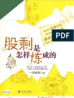 [股剩是怎样炼成的].Gu.Sheng.Shi.Zen.Yang.Lian.Cheng.De-HARRISON