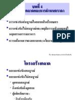 lec_351200_11_market2