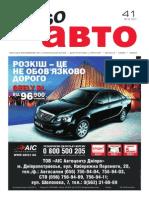 Aviso-auto (DN) - 41 /185/