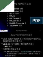 08Java网络编程基础