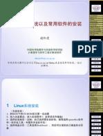 linux简介