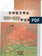 Japanese Proficiency Test Past Papers Level 4