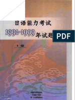 Japanese Proficiency Test Past Papers Level 1