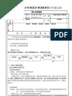 FM2A_系統分析_第2組_第5次會議記錄