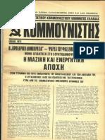 ΚΟΜΜΟΥΝΙΣΤΗΣ - Παράνομο Όργανο του ΕΚΚΕ - Ιούλης 1973