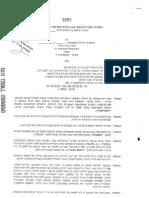 Police agreement with Bukharians regarding Ras al Amud Site
