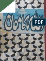 alah ka mehman