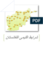 اقلیم افغانستان