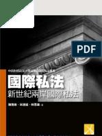 1T73國際私法─新世紀兩岸國際私法