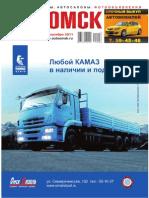 autoomsk_40
