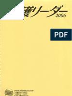 [kenichi Sato/佐藤健一] 介護リーダー Vol.11 No.4 pp111-4.2006 寝たきりを防ぐ!廃用症候群の予防的アプローチ、第4回骨萎縮のメカニズムと予防プログラム