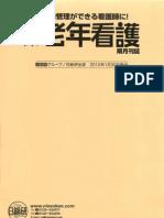 [kenichi Sato/佐藤健一] 臨床老年看護 vol.17 No.1 2009 pp61-8「廃用症候群の予防 知っておきたい基礎知識」