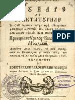Adunare de tractaturile ce s-au urmat între prea puternica împărăţie a Rusiii- 1827