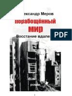 Порабощённый мир II - Восстание вдалеке
