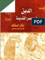 الدين فى مصر القديمة - أبكار السقاف