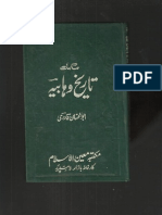 Tareekh e Wahabia Complete