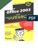 Вонг У. - Office 2003 для чайников - 2004