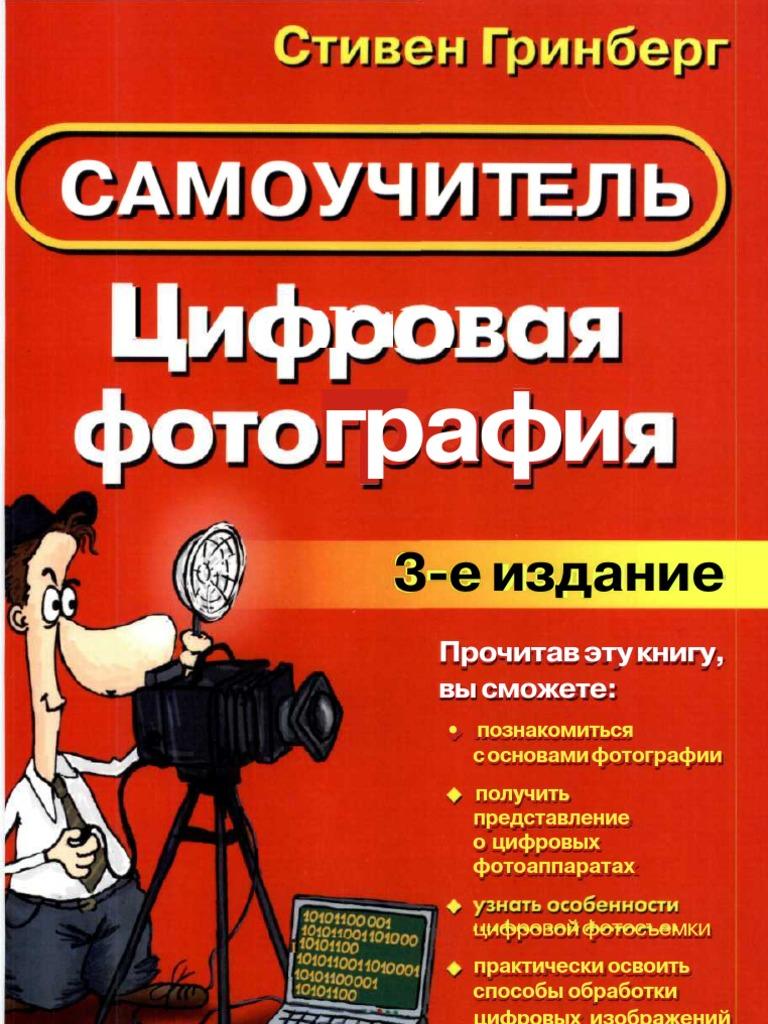 Стивен Гринберг. Самоучитель. Цифровая фотография 3-е издание 7a1a3967f99