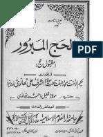 Al Hajj Al Mabroor By Molana Ashraf Ali Thanvi ( ra )