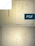 防空偽装指導要領 - Air Defense Camouflage