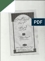 Qabaron Ki Tazeem o Ihtiram Hukme Islam Magar Sajda Haram