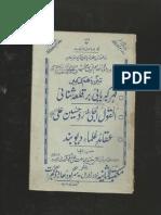 Qahre Kibriaee,Alqaulul Jali,Akaids Deobandies
