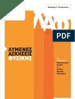 Lymenes_askhseis_Fysikhs