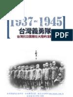 8U07台灣義勇隊