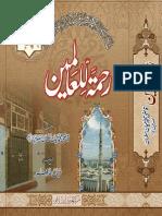 Rahmatal lil Aaalamiin 1 islamic serat urdu book