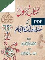 Gustaakh e Rasool ki saza Urdu