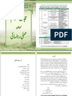 Distr Urdu Colour Haj Guideines 2009