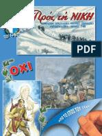 ΠΡΟΣ ΤΗ ΝΙΚΗ-ΟΚΤΩΒΡΙΟΣ 2011