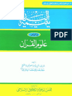 Aloom_Ul_Quran_B Urdu